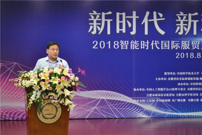 """2018""""智能时代国际服贸产业创新与技术标准""""高峰论坛成功举办"""