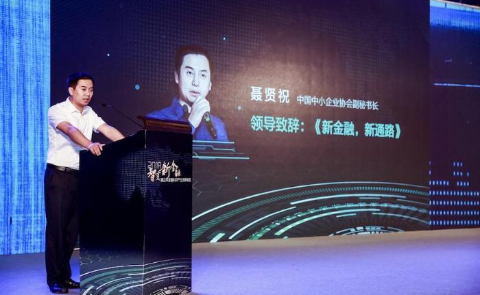 中国中小企业协会聂贤祝:新金融企业结合前沿技术打造了更便捷高效的融资通路