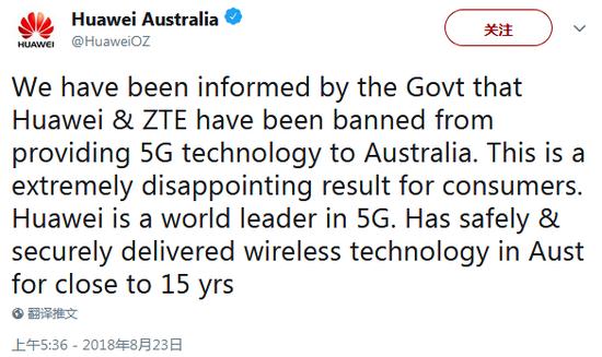 华为中兴被禁止参与澳大利亚5G网络建设