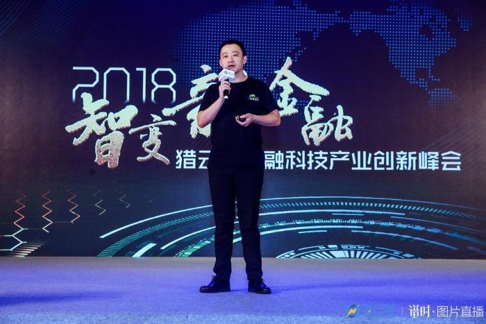 融慧金科副总裁张羽:如何合规地把敏感数据创造出商业价值?