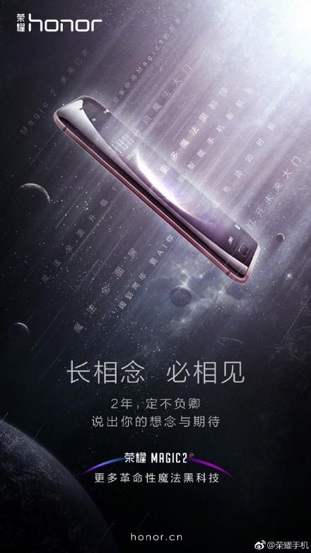 """又""""捧红""""石墨烯 荣耀Magic2堪称最佳""""带火""""王"""