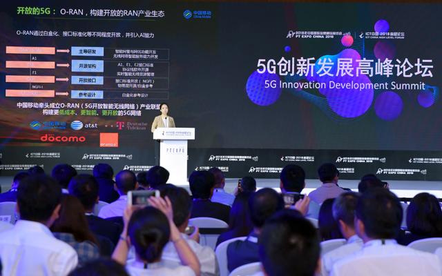 魏晨光:中国移动将打造开放、智慧、融创的5G网络