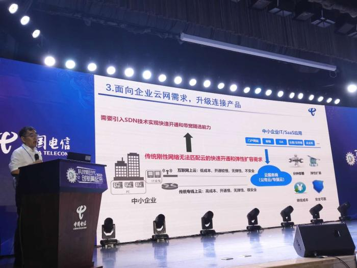 张成良:随选网络助力运营商云网融合 中国电信已进行有效探索