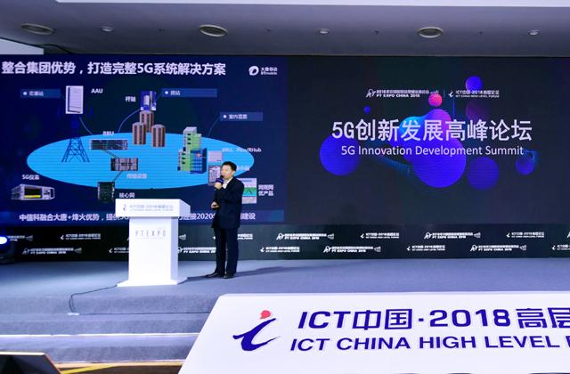 中国信科集团:5G发掘新兴产业 赋能数字经济