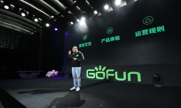 GoFun出行4.0平台发布,2019年底将投入1000台自动驾驶运营车辆