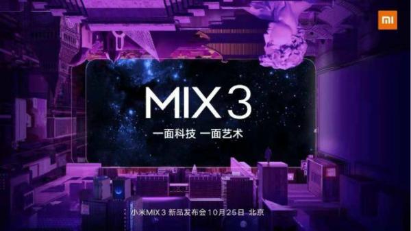 坐标紫禁城!小米MIX 3将于10月25日在故宫发布