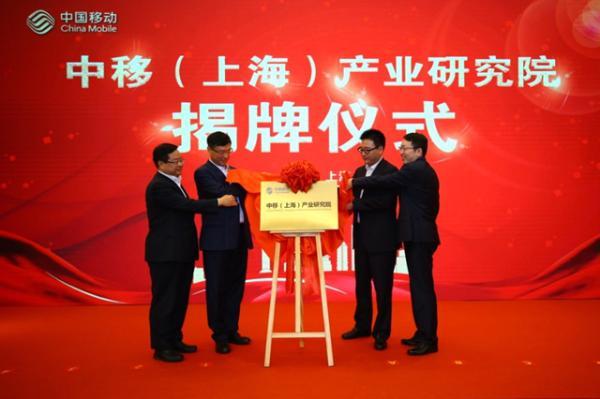 中国移动(上海)产业研究院揭牌成立:聚焦三大重点行业 破解5G发展和应用难题