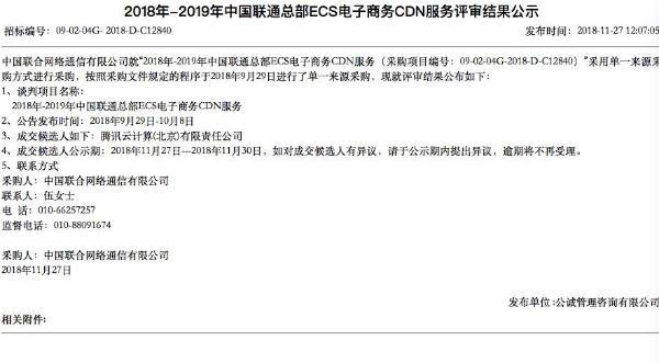 腾讯云中标联通总部ECS电子商务CDN服务采购