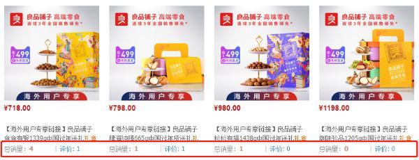 """良品铺子销量""""扑街"""" 重金签吴亦凡做代言"""