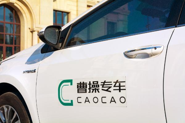 曹操专车更名曹操出行,未来将推低碳商城等产品