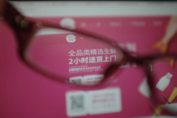 """消息称每日优鲜将上线社交拼团电商""""每日拼拼"""""""