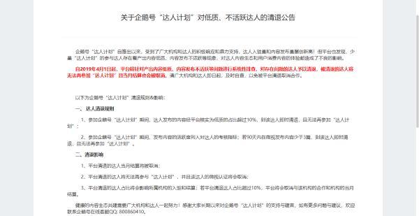 """腾讯发布企鹅号""""达人计划""""公告,内容低俗不活跃将被清退"""