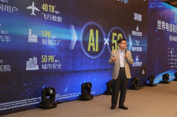 英特尔叶唯琛:5G引燃数字新经济引擎