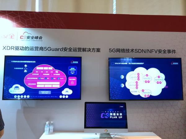 亚信安全徐业礼:部署5G需具备四大安全能力