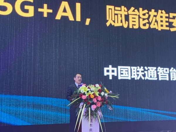 中国联通智能城市研究院正式揭牌:5G+AI赋能雄安新区智能城市建设