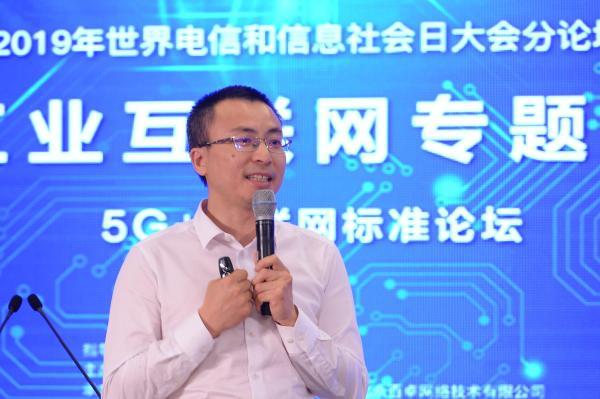 林巍:浪潮强化四方面能力,助推5G行业应用落地