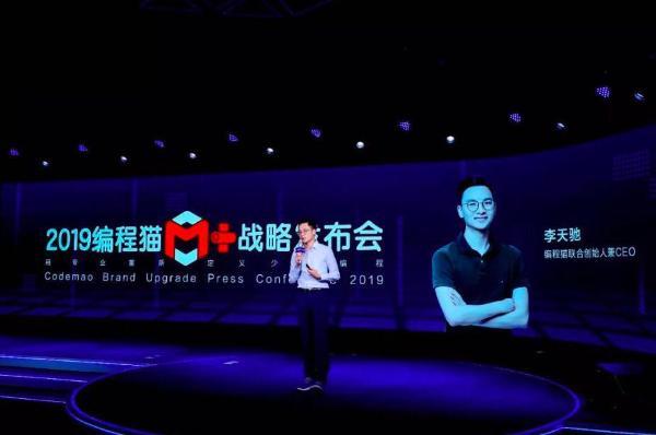 """编程猫发布M+战略,让人工智能教育走上""""5G""""高速"""
