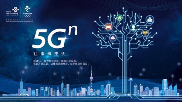 联通获得5G商用牌照,携手合作伙伴共创万物智联新时代