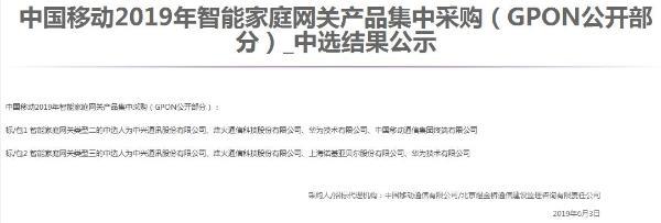 中国移动公布2019年智能家庭网关集采结果