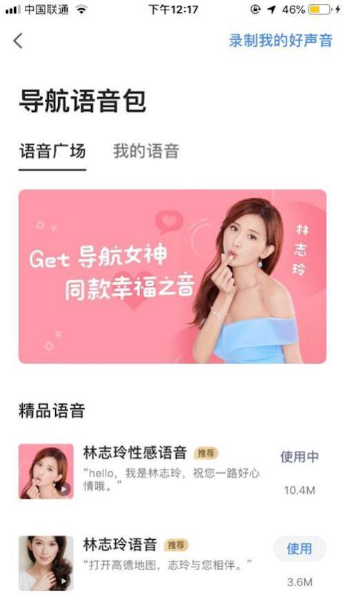 林志玲宣布结婚,高德语音包下载创新高 | 猎云网