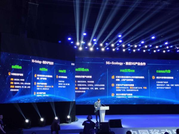 中国移动将推动5G终端实现2.6GHz、3.5GHz、4.9GHz全网通