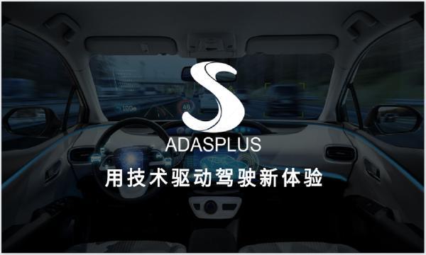 【首发】开易科技完成1亿元A+轮融资,与国内芯片、网约车企业共推智能驾驶落地