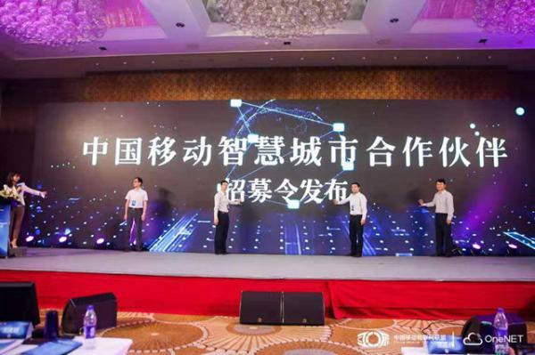 """中国移动""""1+2+N""""助力智慧城市创新发展"""