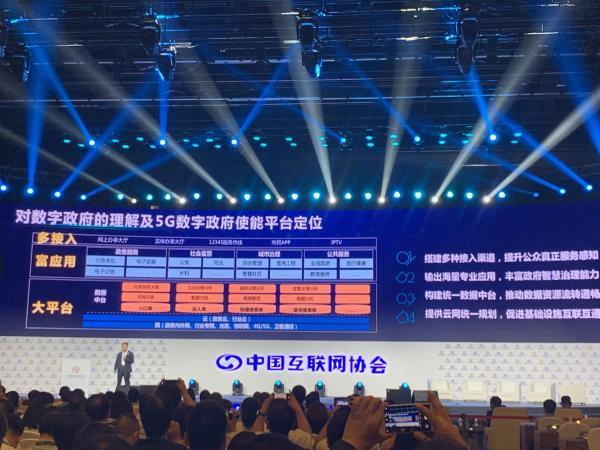 中国电信数字政府使能平台发布:四大能力服务政府数字化转型