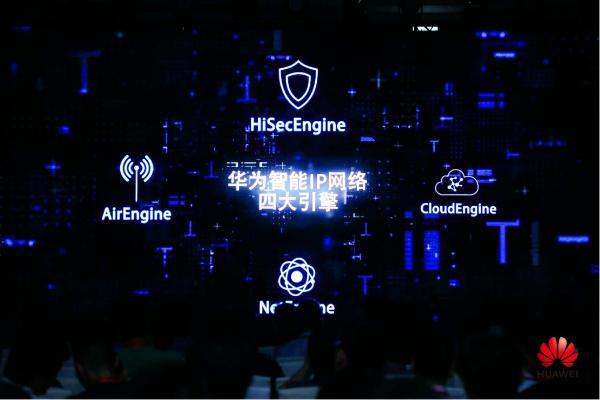 """华为上海展示""""四大Engine""""新品:助力智能时代企业数字化转型"""