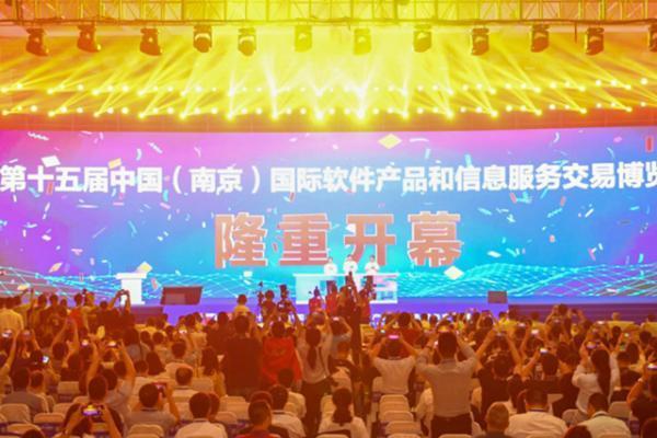 聚焦第十五届南京软博会大咖观点:软件是信息技术之魂
