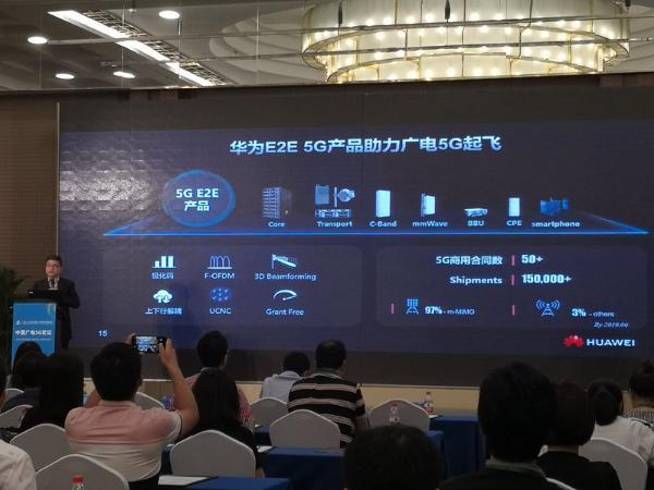 华为端到端5G产品助广电5G起飞:系统已支持700MHz 今年底推700MHz 5G手机