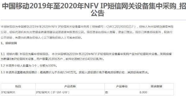 中国移动启动NFV短彩设备集采 总限价8184万元