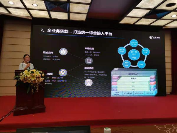 中国电信蒋铭:打造全业务承载和智能化的千兆网络