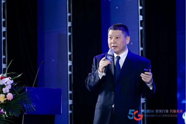 十年磨一剑 中国电信5G+IoT创新生态论坛共话产业未来