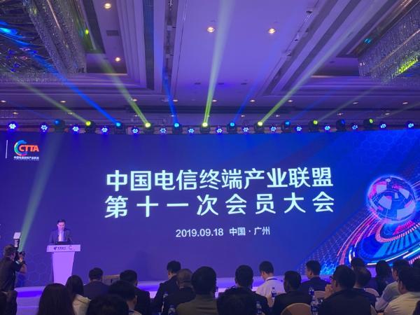 共享5G新机遇 中国电信终端产业联盟明确五大重点工作思路