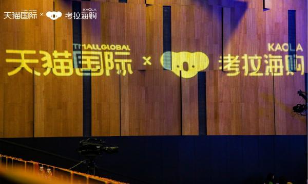 """天猫国际x考拉海购:启动""""双品牌"""",助3万个海外品牌抓住双11新增长"""