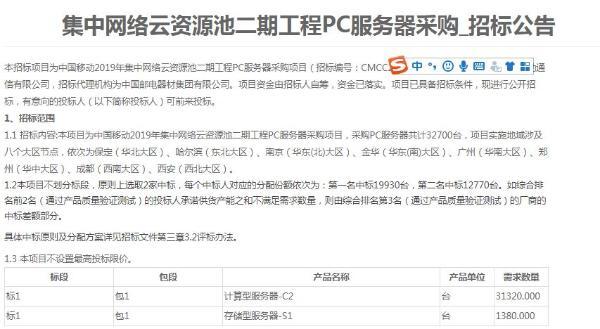 中国移动启动集中网络云资源池二期PC服务器采购 规模为32700台