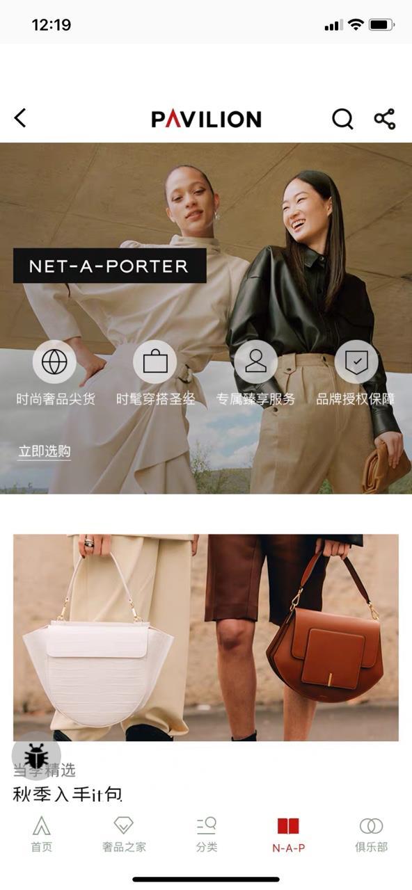 天猫联手全球最大奢侈品电商YNAP开新店