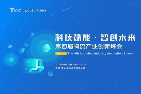 9月20日,第四届物流科技产业创新峰会倒计时5天丨智联世界,无限可能