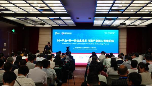 """5G+""论坛在深圳举办,产业界探讨5G商用前景"
