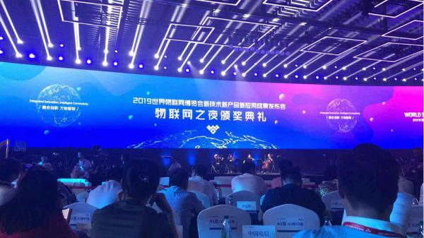 天翼物联获世界物博会新技术新产品新应用项目金奖与创新奖