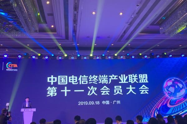 共享5G新机遇 中国电信终端产业联盟明确五大重点工...