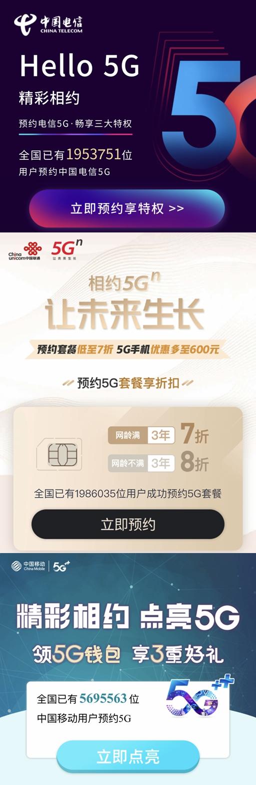 三大运营商5G预约用户数近千万