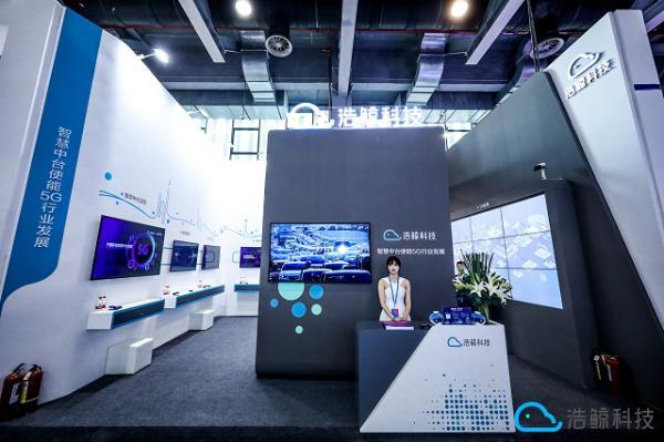 专访浩鲸科技钟健松:智慧中台使能5G行业发展