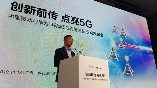 华为黄志勇:光网络是5G坚实底座 将全面支撑中移动打造精品网络