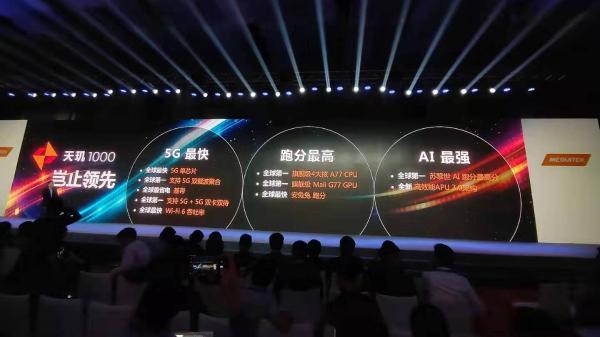 联发科最强5G芯片天玑1000亮相:有望抢占5G高端市