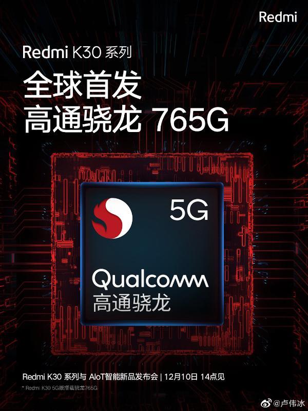 小米10将全球首发骁龙865 Redmi K30首发骁龙765G
