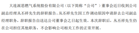 派思股份副总经理丛丕祥辞职 2018年薪酬为3万元