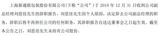 新通联副总经理刘思佳辞职 2018年薪酬为56万元