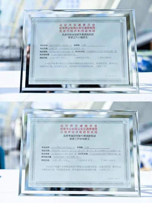 北京颁发首批自动驾驶载人测试牌照,百度Apollo 40台车辆获许可